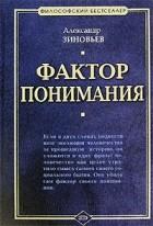 Александр Зиновьев - Фактор понимания
