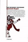 без автора - Три великих сказания Древней Индии (сборник)