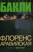 Кристофер Бакли - Флоренс Аравийская