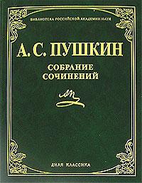 Александр пушкин собрание сочинений в кожаном переплете купить.
