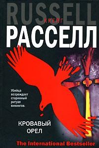 Крейг Расселл - Кровавый орел