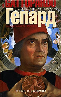 Джузеппе Томази ди Лампедуза - Гепард
