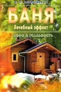 И. П. Неумывакин - Баня. Лечебный эффект
