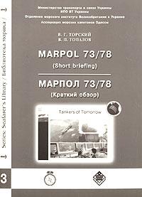 марпол 73-78 на русском языке