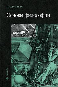 П. С. Гуревич - Основы философии