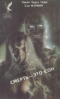 - Смерть - это сон (сборник)