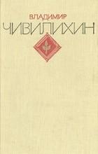 Владимир Чивилихин - Владимир Чивилихин. Избранное. В двух томах. Том 2