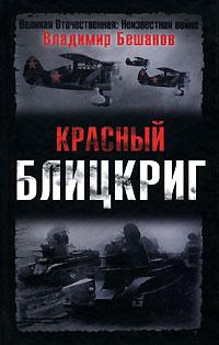 Владимир Бешанов - Красный блицкриг
