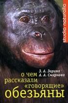 - О чем рассказали «говорящие» обезьяны