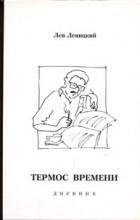 Лев Левицкий - Термос времени. Дневник
