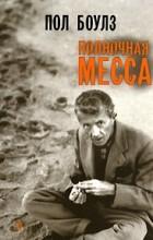 Пол Боулз - Полночная месса (сборник)