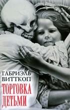 Габриэль Витткоп - Торговка детьми. Страстный пуританин (сборник)