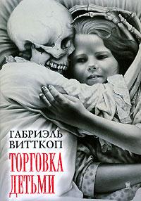 Габриэль Витткоп - Торговка детьми (сборник)