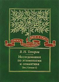 В. Н. Топоров - Исследования по этимологии и семантике. В 3 томах. Том 2. Индоевропейские языки и индоевропеистика. Книга 1