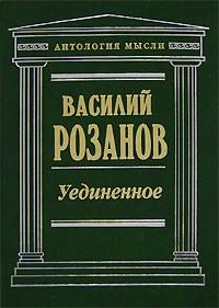 Василий Розанов - Уединенное (сборник)