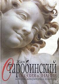 Жан Старобинский - Поэзия и знание. История литературы и культуры. В двух томах. Том 1