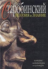 Жан Старобинский - Поэзия и знание. История литературы и культуры. В двух томах. Том 2