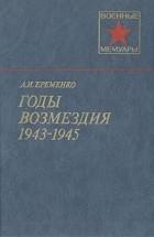 А. И. Еременко - Годы возмездия. 1943-1945