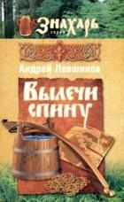 Андрей Левшинов — Вылечи спину