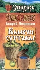 Андрей Левшинов — Вылечи суставы