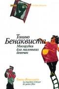 Тонино Бенаквиста - Мясорубка для маленьких девочек (сборник)