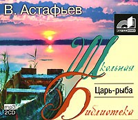 В. Астафьев - Царь-рыба (сборник)