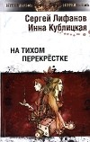 Сергей Лифанов, Инна Кублицкая - На тихом перекрестке