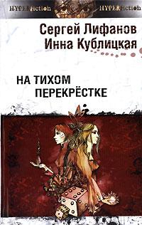 Сергей Лифанов, Инна Кублицкая - На тихом перекрестке (сборник)