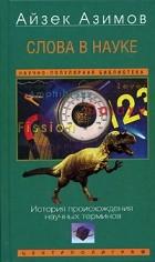 Айзек Азимов - Слова в науке. История происхождения научных терминов