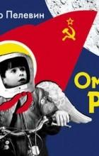 Виктор Пелевин - Омон Ра (аудиокнига MP3)