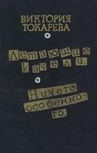 Виктория Токарева - Летающие качели. Ничего особенного (сборник)