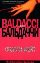 Дэвид Бальдаччи - Спасти Фейт
