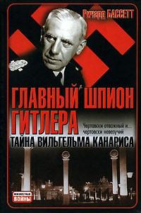 Ричард Бассетт - Главный шпион Гитлера. Тайна Вильгельма Канариса