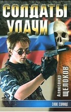 Александр Щелоков - Злое солнце