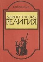 Фаддей Зелинский - Древнегреческая религия