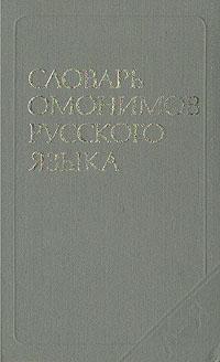 Словарь омонимов ахманова о.с