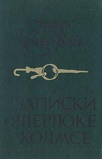 Артур Конан Дойл - Записки о Шерлоке Холмсе: Знак четырех. Рассказы (сборник)