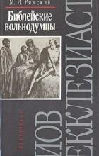 М. И. Рижский - Библейские вольнодумцы