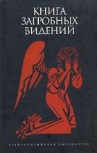 Павел Берснев, Александр Галат - Книга загробных видений