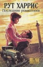 Рут Харрис - Последние романтики