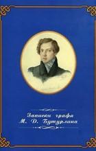 - Записки графа М. Д. Бутурлина. В 2 томах. Том 1