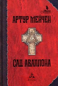 Артур Мейчен - Сад Аваллона (сборник)
