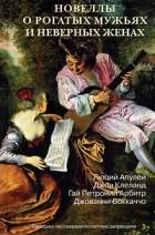 - Новеллы о рогатых мужьях и неверных женах (сборник)