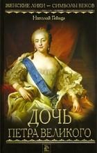 Николай Гейнце - Дочь Петра Великого