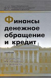 О. В. Врублевская - Финансы. Денежное обращение и кредит