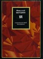 Николай Бердяев - О назначении человека (сборник)