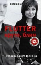 Наташа Маркович - Flutter. Круто, блин. Хроники одного тренинга