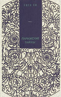 Эжен Сю - Парижские тайны. В двух томах. Том 1