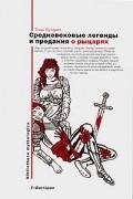 Томас Булфинч - Средневековые легенды и предания о рыцарях