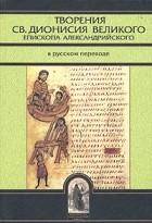 без автора - Творения св. Дионисия Великого, епископа Александрийского, в русском переводе
